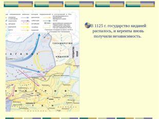 В 1125 г. государство киданей распалось, и кереиты вновь получили независимос