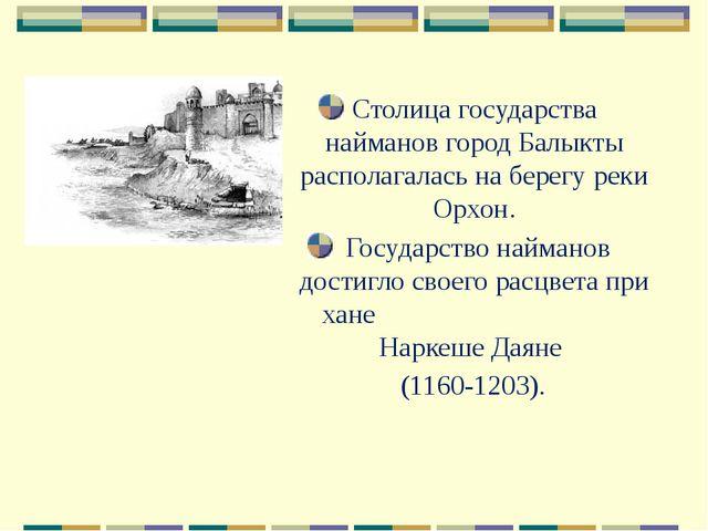 Столица государства найманов город Балыкты располагалась на берегу реки Орхон...