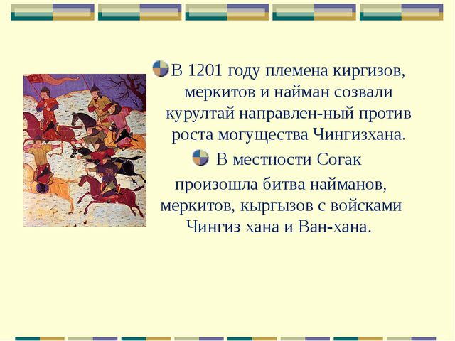В 1201 году племена киргизов, меркитов и найман созвали курултай направленны...