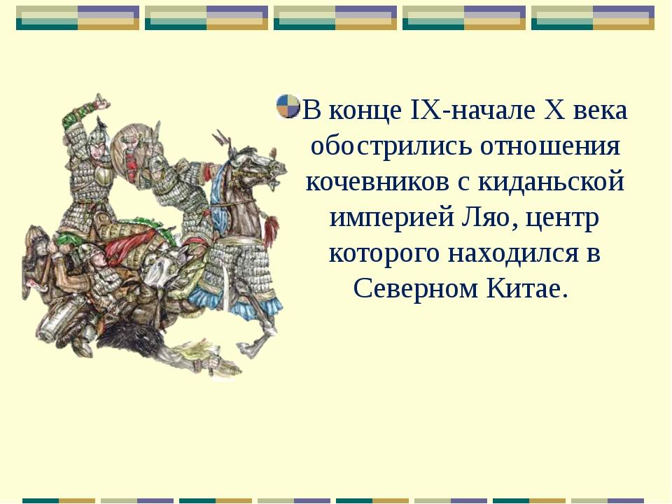 В конце IX-начале Х века обострились отношения кочевников с киданьской импери...