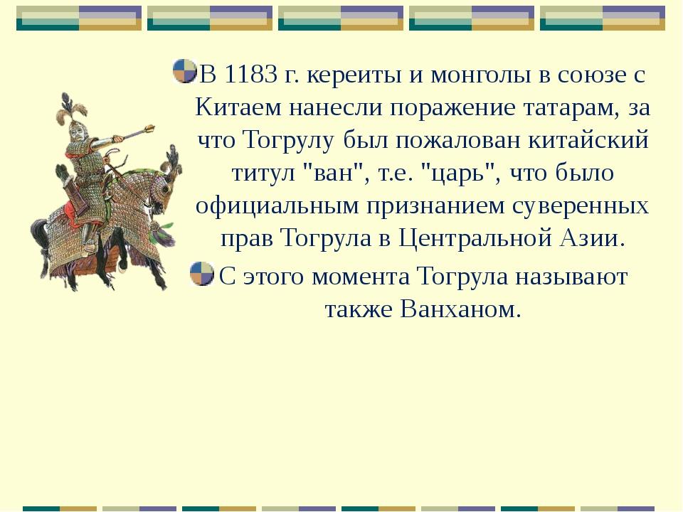 В 1183 г. кереиты и монголы в союзе с Китаем нанесли поражение татарам, за чт...