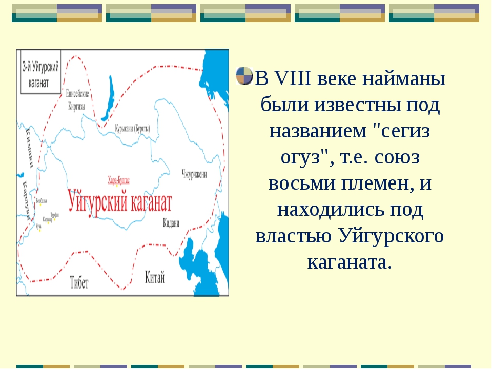 """В VIII веке найманы были известны под названием """"сегиз огуз"""", т.е. союз восьм..."""