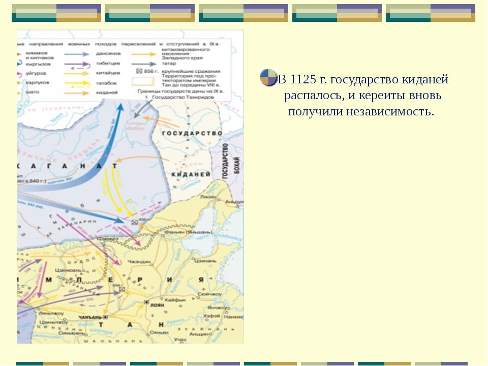В 1125 г. государство киданей распалось, и кереиты вновь получили независимос...
