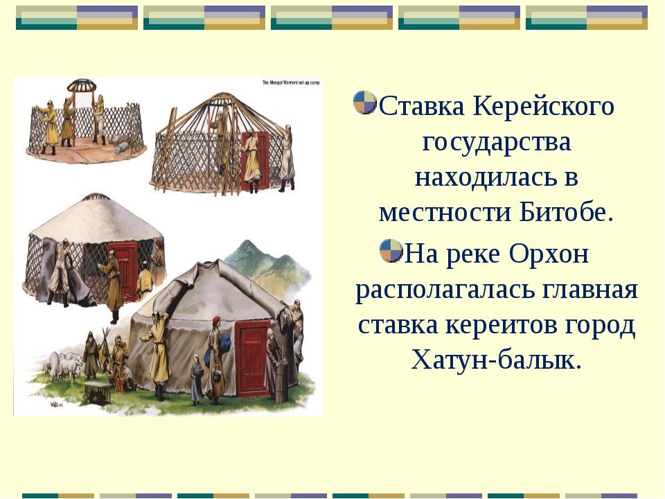 Ставка Керейского государства находилась в местности Битобе. На реке Орхон ра...