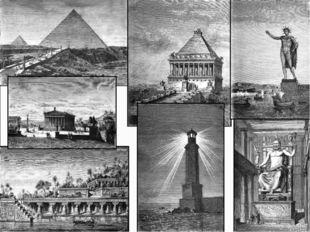 7 чудес древности