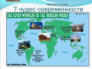 7 чудес современности http://www.n7w.com/