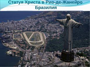 Статуя Христа в Рио-де-Жанейро Бразилия