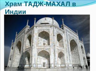 Храм ТАДЖ-МАХАЛ в Индии