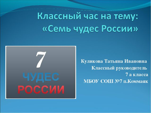 Куликова Татьяна Ивановна Классный руководитель 7 а класса МБОУ СОШ №7 п.Комм...