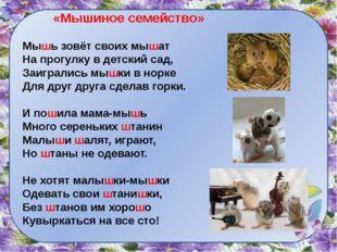«Мышиное семейство» Мышь зовёт своих мышат На прогулку в детский сад, Заигра