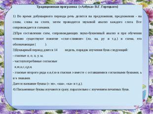 Традиционнаяпрограмма(«Азбука» В.Г. Горецкого) 1) Во времядобукварногопериода