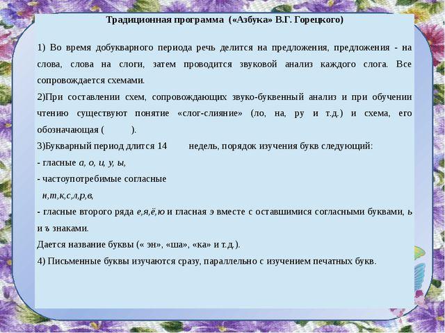 Традиционнаяпрограмма(«Азбука» В.Г. Горецкого) 1) Во времядобукварногопериода...