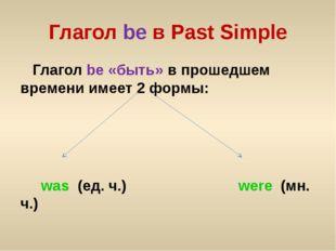 Глагол be в Past Simple Глагол be «быть» в прошедшем времени имеет 2 формы: w