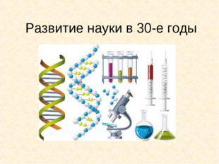 Развитие науки в 30-е годы