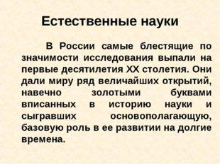 Естественные науки В России самые блестящие по значимости исследования выпали