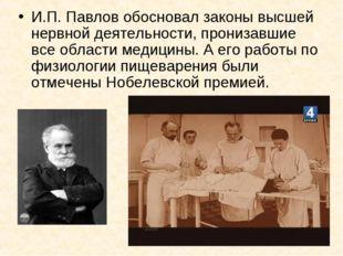 И.П. Павлов обосновал законы высшей нервной деятельности, пронизавшие все обл
