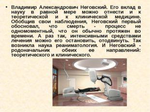 Владимир Александрович Неговский. Его вклад в науку в равной мере можно отнес