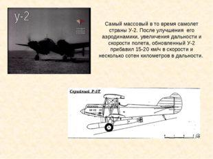 Самый массовый в то время самолет страны У-2. После улучшения его аэродинамик