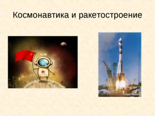 Космонавтика и ракетостроение