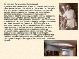 Константин Эдуардович Циолковский Циолковский научно обосновал проблемы, связ