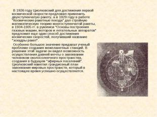 В 1926 году Циолковский для достижения первой космической скорости предложил