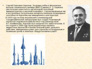 Сергей Павлович Королев. За время учёбы в Московское высшее техническое учили