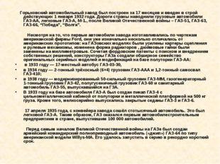 Горьковский автомобильный завод был построен за 17 месяцев и введен в строй