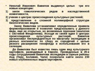 Николай Иванович Вавилов выдвинул целых три его новые концепции: 1) закон гом