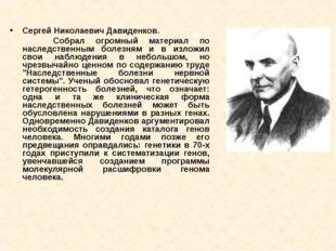 Сергей Николаевич Давиденков. Собрал огромный материал по наследственным боле