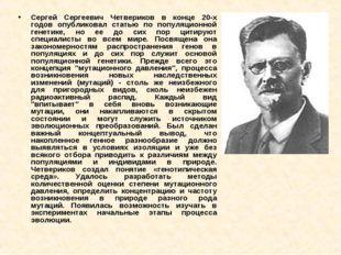 Сергей Сергеевич Четвериков в конце 20-х годов опубликовал статью по популяци