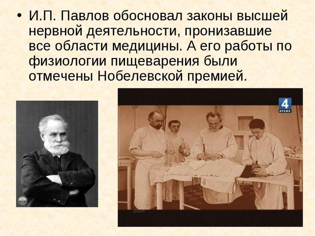 И.П. Павлов обосновал законы высшей нервной деятельности, пронизавшие все обл...