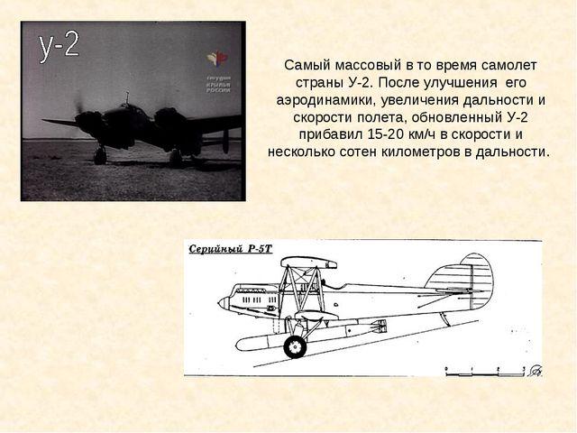 Самый массовый в то время самолет страны У-2. После улучшения его аэродинамик...