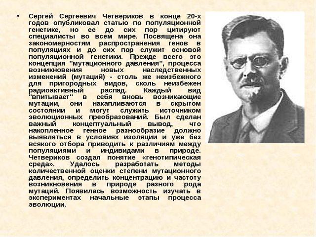 Сергей Сергеевич Четвериков в конце 20-х годов опубликовал статью по популяци...