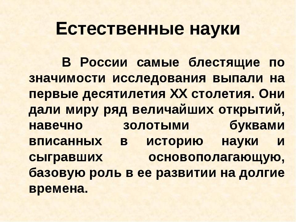 Естественные науки В России самые блестящие по значимости исследования выпали...