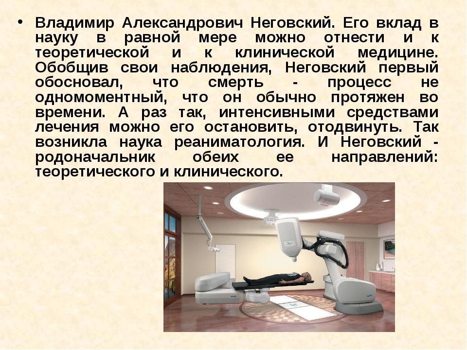 Владимир Александрович Неговский. Его вклад в науку в равной мере можно отнес...