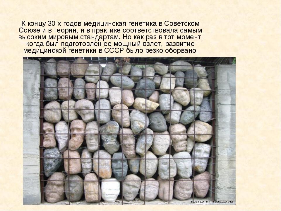 К концу 30-х годов медицинская генетика в Советском Союзе и в теории, и в пра...