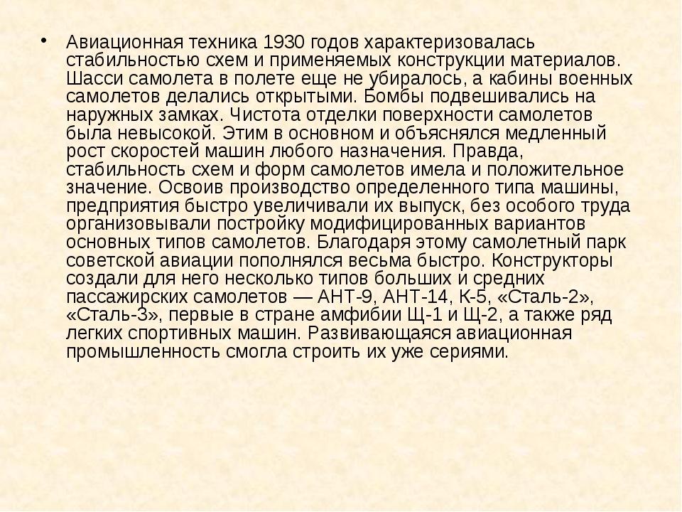 Авиационная техника 1930 годов характеризовалась стабильностью схем и применя...