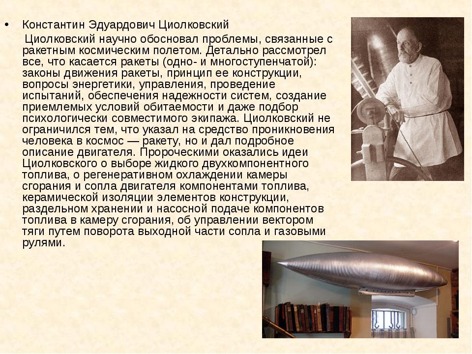 Константин Эдуардович Циолковский Циолковский научно обосновал проблемы, связ...