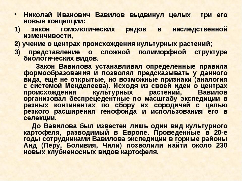 Николай Иванович Вавилов выдвинул целых три его новые концепции: 1) закон гом...