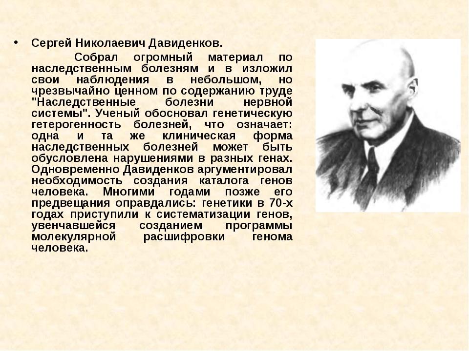 Сергей Николаевич Давиденков. Собрал огромный материал по наследственным боле...