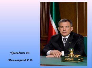 Президент РТ Минниханов Р.Н.