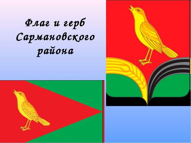 Флаг и герб Сармановского района