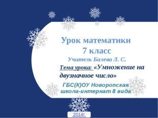 Урок математики 7 класс Учитель Балева Л. С. ГБС(К)ОУ Новоропская школа-интер