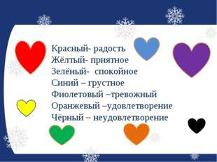 Красный- радость Жёлтый- приятное Зелёный- спокойное Синий – грустное Фиолето