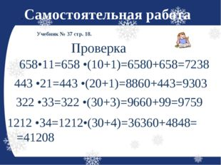 . Самостоятельная работа Учебник № 37 стр. 18. 658•11=658 •(10+1)=6580+658=72