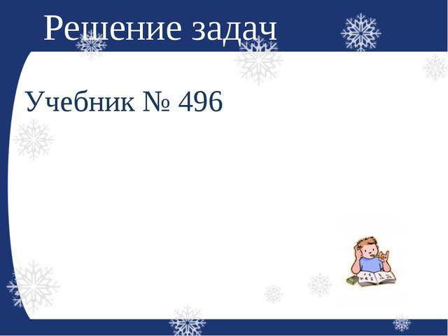 Решение задач Учебник № 496