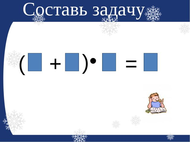Составь задачу ( ) + • =