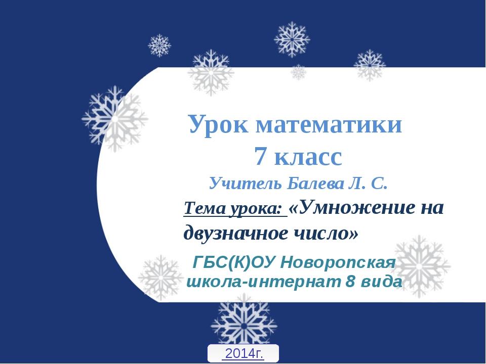 Урок математики 7 класс Учитель Балева Л. С. ГБС(К)ОУ Новоропская школа-интер...
