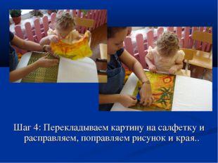 Шаг 4: Перекладываем картину на салфетку и расправляем, поправляем рисунок и
