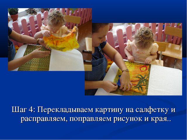 Шаг 4: Перекладываем картину на салфетку и расправляем, поправляем рисунок и...